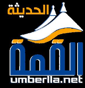 مظلات وسواتر القمة الحديثة